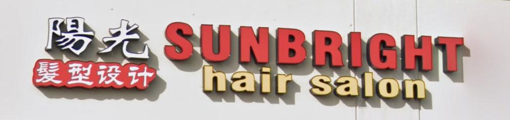 SUNBRIGHT hair salon
